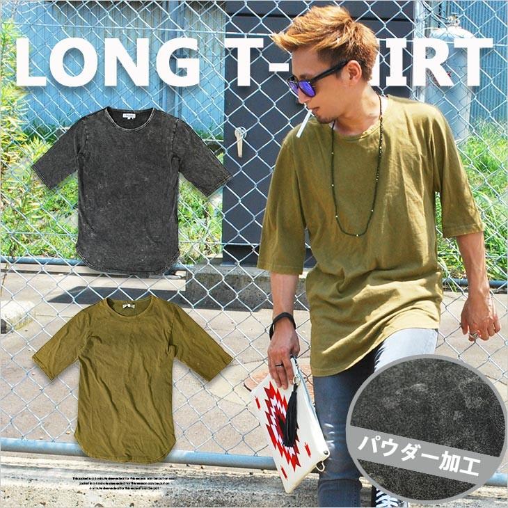 パウダー加工ロング丈6分袖Tシャツ