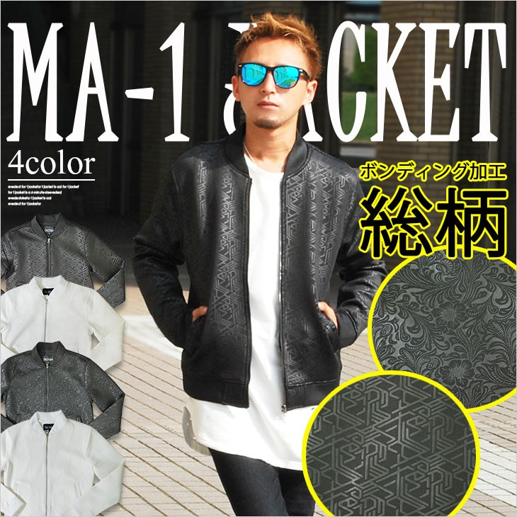 ボンディング加工MA-1ジャケット
