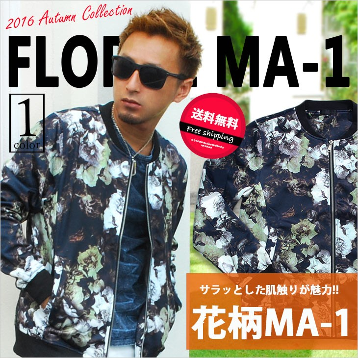 花柄MA-1