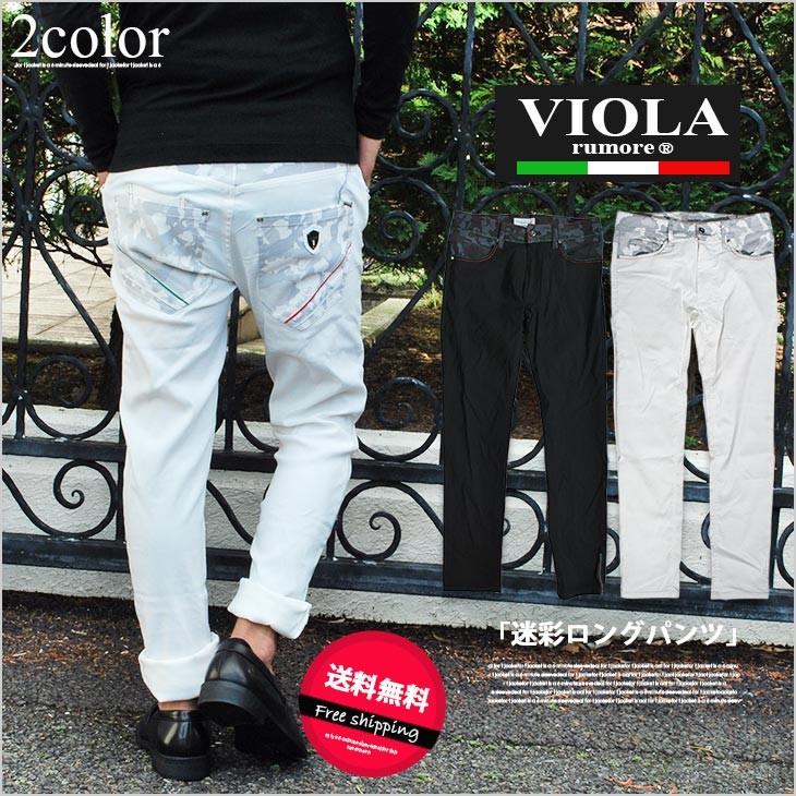 【VIOLA】迷彩ロングパンツ