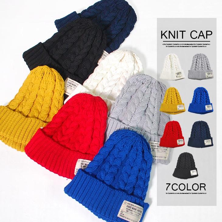 ケーブル編みコットンニット帽