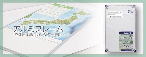 立体日本地図アルミフレーム