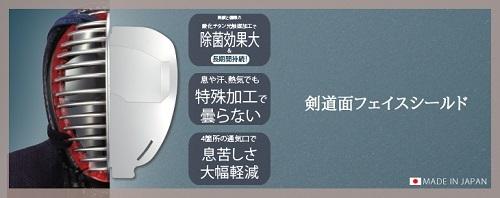 剣道フェイスシールド