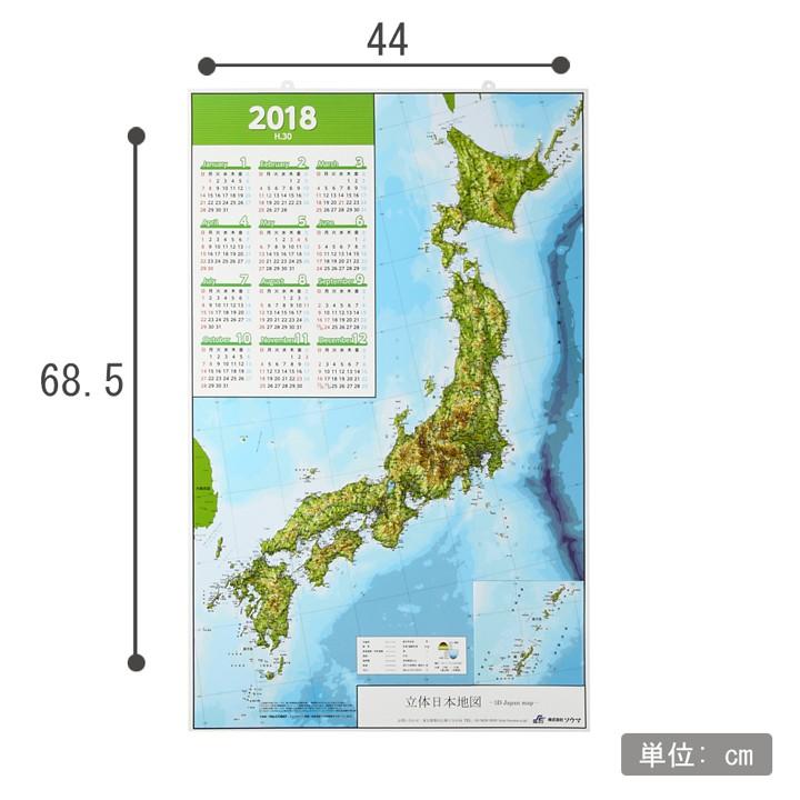立体日本地図 カレンダー 2018年度版 サイズ画像