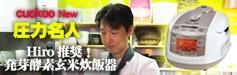 cuckoo new圧力名人(全自動発芽玄米炊飯器)