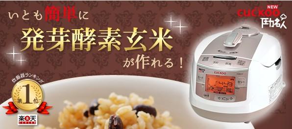 Hiro推奨!発芽酵素玄米炊飯器 cuckoo NEW圧力名人