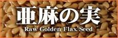 ゴールデンフラックスシード(亜麻の実)