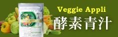 べジアプリ 酵素青汁