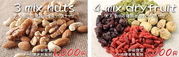 3種のミックスナッツ、4種のドライフルーツ
