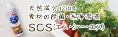 然成分100% 食材の除菌・洗浄溶液 SCS