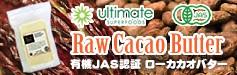 有機JAS認証 UltimateSuperFoods ローカカオバター