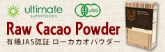 RawCacaoPowder 有機JAS認証ローカカオパウダー