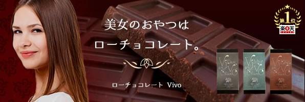 美女のおやつはローチョコレート。