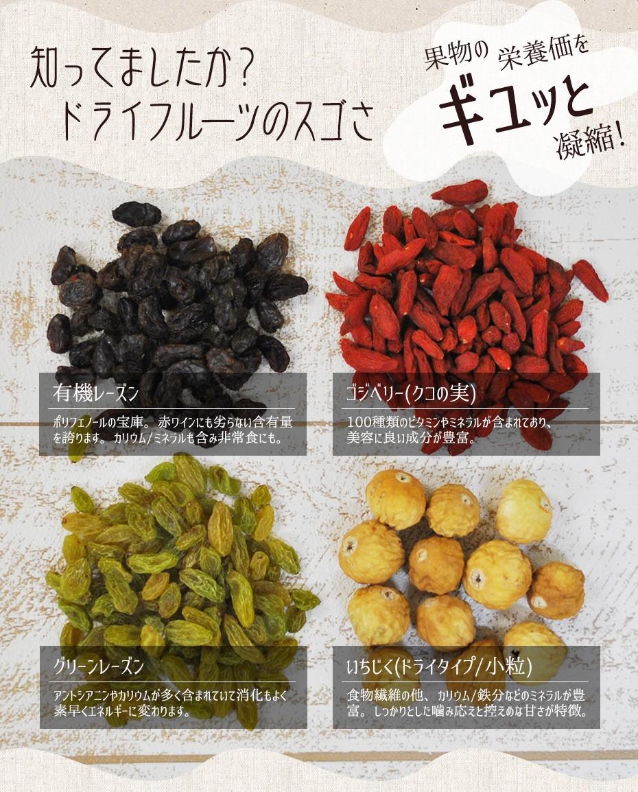 ゴジベリー(クコの実)に有機レーズン、いちじくドライタイプ、グリーンレーズンの4種類