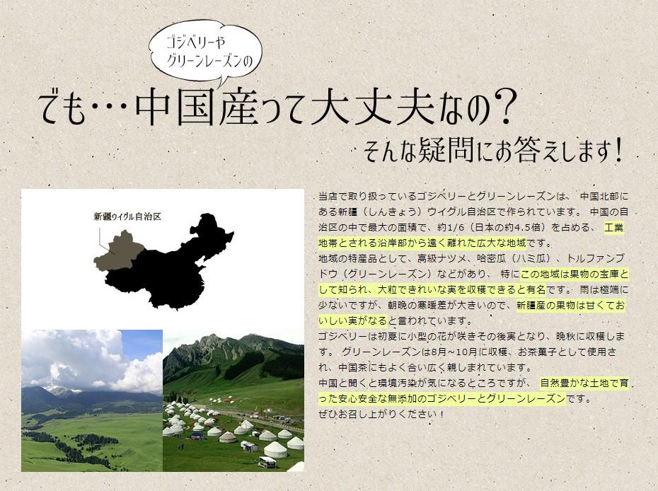 中国産について