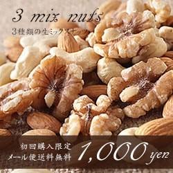 3種類のミックスナッツ