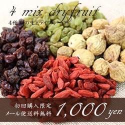 4種類のドライフルーツ