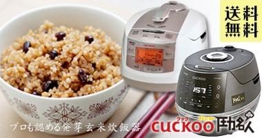 発芽酵素玄米炊飯器 cuckoo new 圧力名人