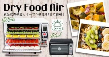食物乾燥オーブン機能搭載ドライフードエアー