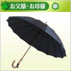お父様・お母様・傘