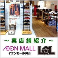 LOL実店舗紹介