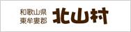 北山村観光サイト
