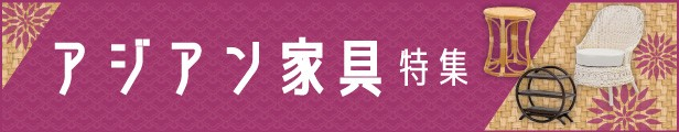 アジアン家具特集