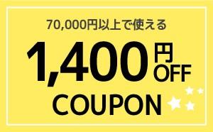 1400円クーポン
