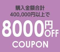 8000円クーポン