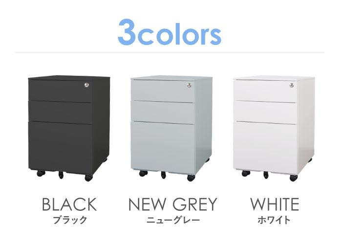 ブラック・ニューグレー・ホワイトの3カラーで多くのオフィスに合うおしゃれなサイドワゴン