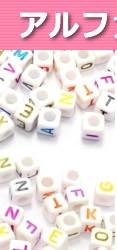 アルファベットビーズホワイト