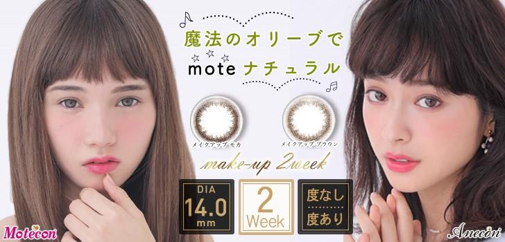 モテコン アネコン メイクアップ 2ウィーク
