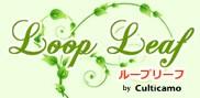 Loopleaf ループリーフ