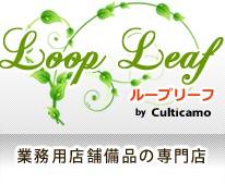 業務用店舗備品の専門店「Loop Leaf ループリーフ」