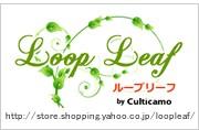 yahooショッピング Loop Leaf(ループリーフ)
