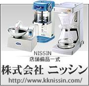 厨房用品は大阪の株式会社ニッシン