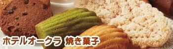 ホテルオークラ 焼き菓子