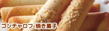 ゴンチャロフ 焼き菓子