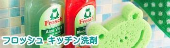 フロッシュ キッチン洗剤