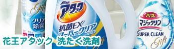 花王アタック 洗たく洗剤