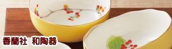 香蘭社 和陶器