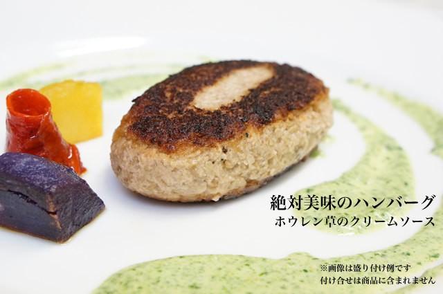 絶対美味のハンバーグ ホウレン草のクリームソース