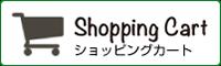ショッピングカートを見る