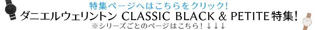 ダニエルウェリントン 黒 CLASSIC PETITE & CLASSIC BLACK 特集