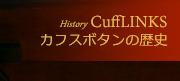 カフリンクスの歴史