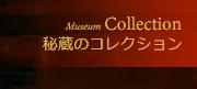 秘蔵のコレクション