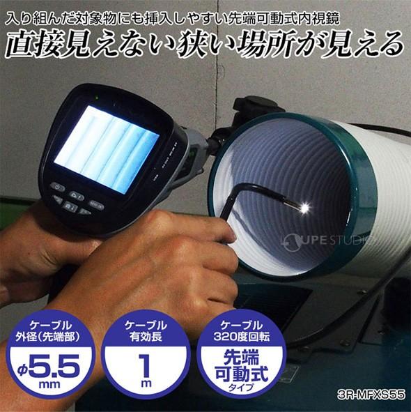 φ5.5mm 1m 先端可動式工業用内視鏡