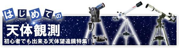 はじめての天体観測特集