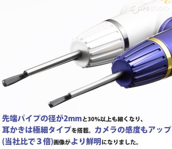 先端パイプの径が2mmと30%以上も細くなり、耳かきは極細タイプを搭載。