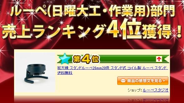 売上ランキング第4位獲得!!